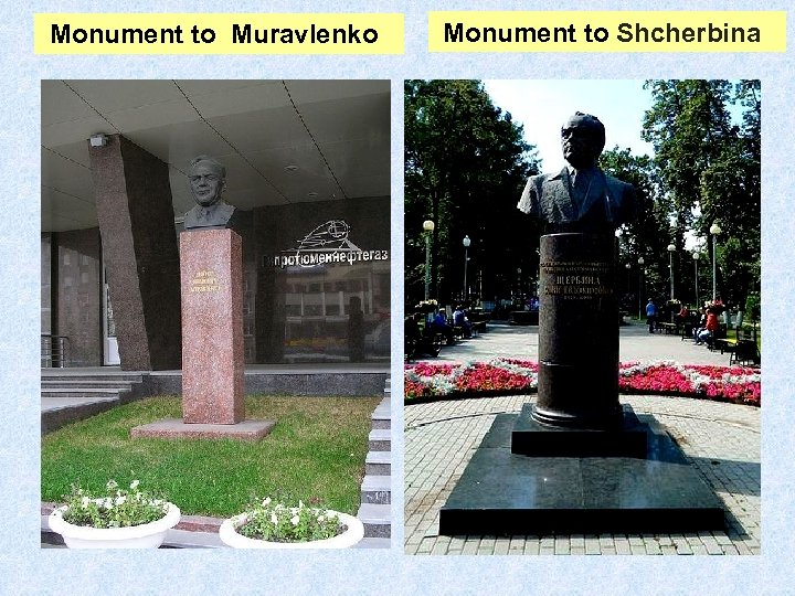 Monument to Muravlenko Monument to Shcherbina