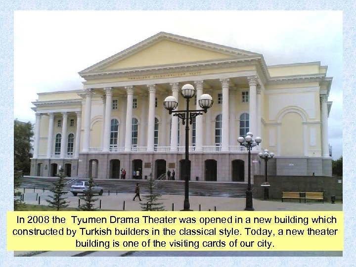In 2008 the Tyumen Drama Theater was opened in a new building which
