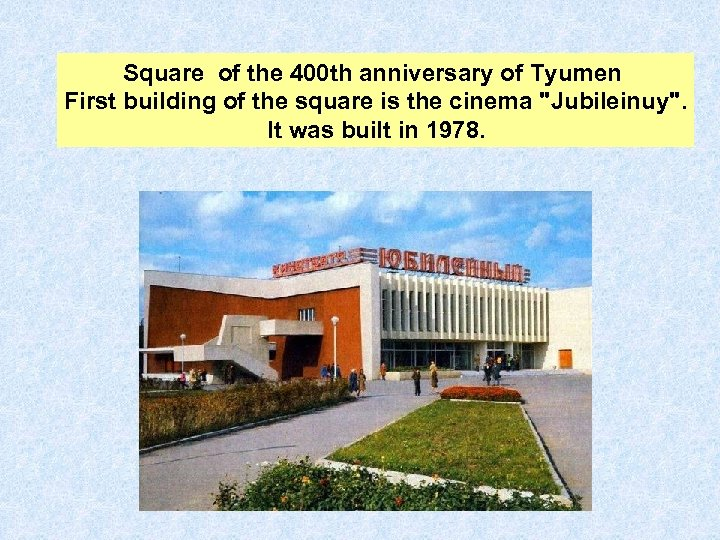 Square of the 400 th anniversary of Tyumen First building of the square is