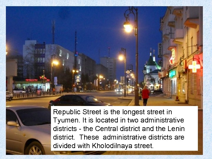 Republic Street is the longest street in Tyumen. It is located in two administrative