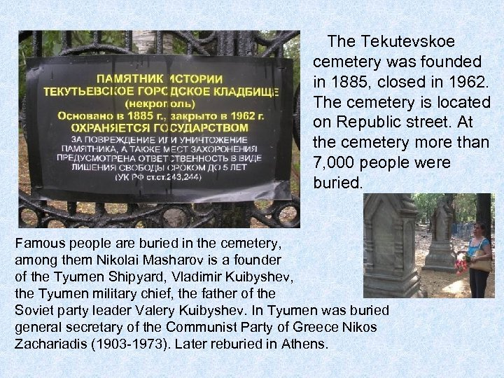 The Tekutevskoe cemetery was founded in 1885, closed in 1962. The cemetery is