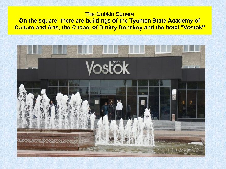 The Gubkin Square On the square there are buildings of the Tyumen State Academy