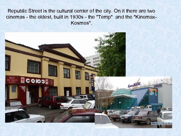 Republic Street is the cultural center of the city. On it there are two