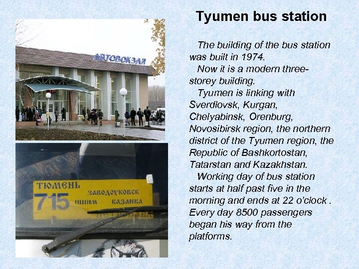 Tyumen bus station The building of the bus station was built in 1974. Now
