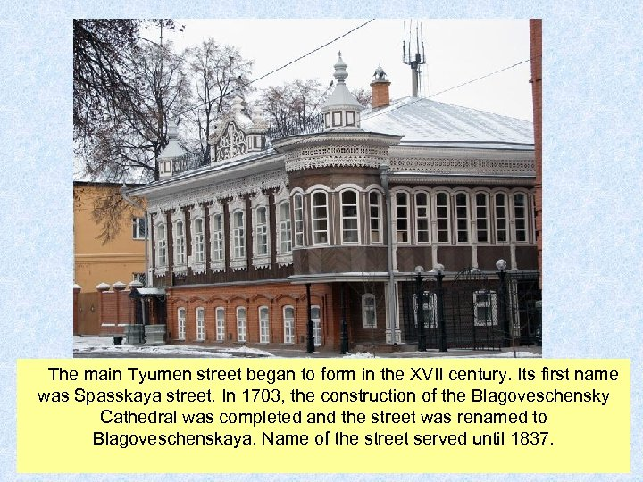 The main Tyumen street began to form in the XVII century. Its first