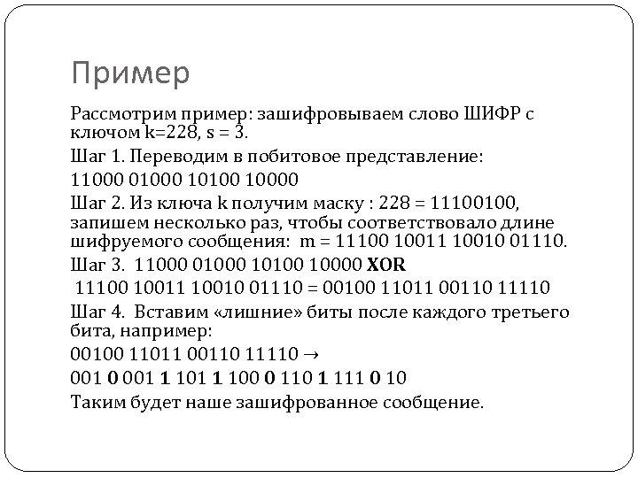 Пример Рассмотрим пример: зашифровываем слово ШИФР с ключом k=228, s = 3. Шаг 1.