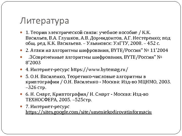 Литература 1. Теория электрической связи: учебное пособие / К. К. Васильев, В. А. Глушков,