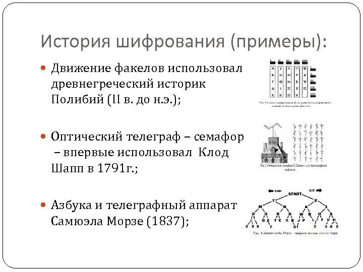 История шифрования (примеры): Движение факелов использовал древнегреческий историк Полибий (II в. до н. э.