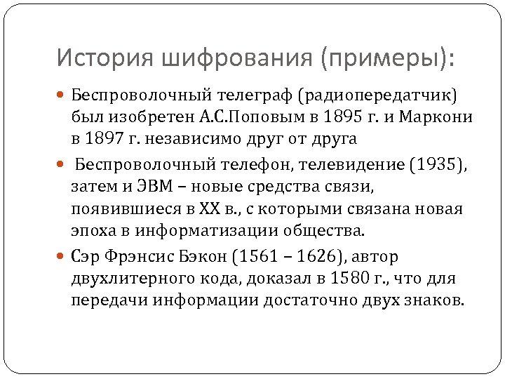 История шифрования (примеры): Беспроволочный телеграф (радиопередатчик) был изобретен А. С. Поповым в 1895 г.