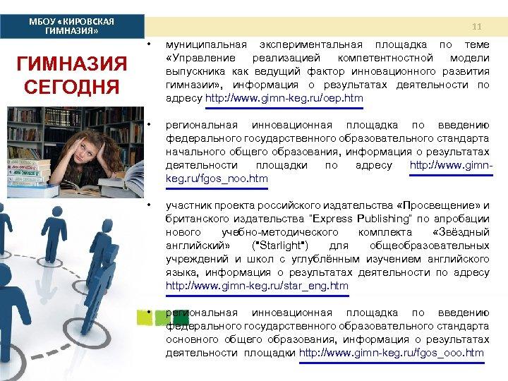 МБОУ «КИРОВСКАЯ ГИМНАЗИЯ» 11 • муниципальная экспериментальная площадка по теме «Управление реализацией компетентностной модели