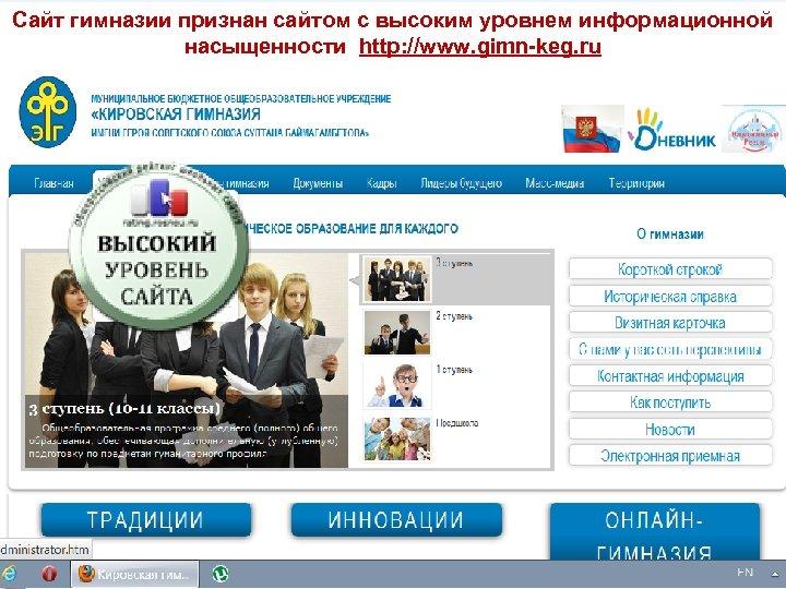 Сайт гимназии признан сайтом с высоким уровнем информационной насыщенности http: //www. gimn-keg. ru ТЕЛЕВИЗИОННАЯ