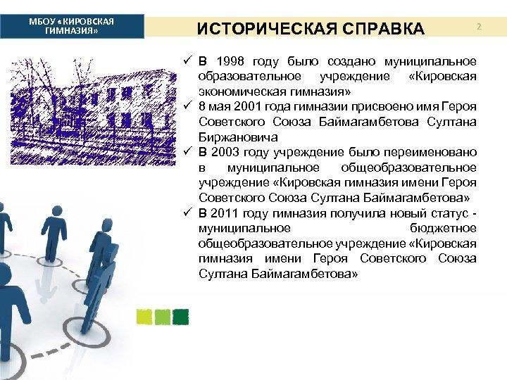 МБОУ «КИРОВСКАЯ ГИМНАЗИЯ» ИСТОРИЧЕСКАЯ СПРАВКА 2 ü В 1998 году было создано муниципальное образовательное