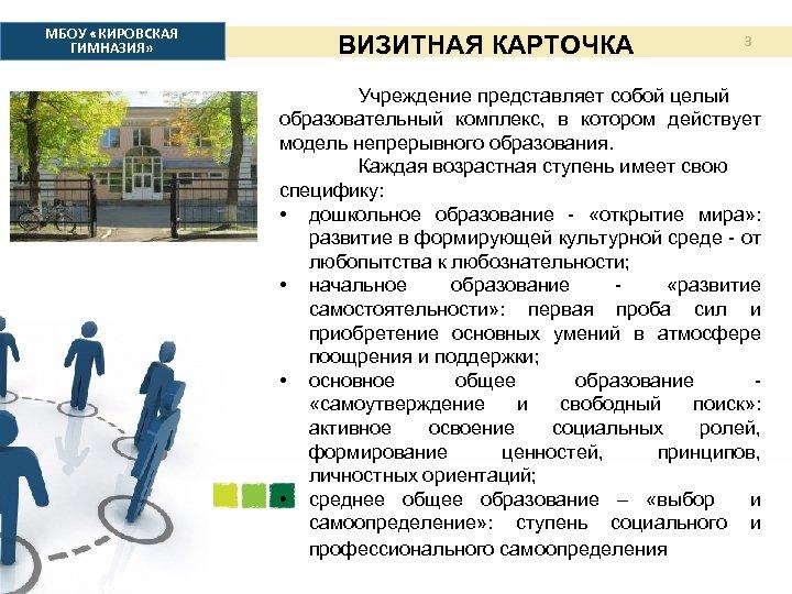 МБОУ «КИРОВСКАЯ ГИМНАЗИЯ» ВИЗИТНАЯ КАРТОЧКА 3 Учреждение представляет собой целый образовательный комплекс, в котором