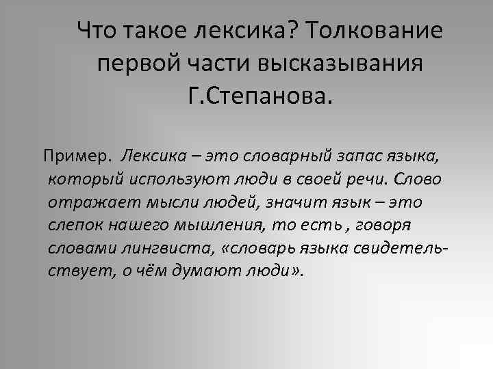 Что такое лексика? Толкование первой части высказывания Г. Степанова. Пример. Лексика – это словарный