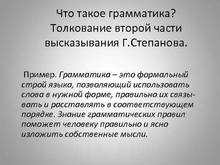 Что такое грамматика? Толкование второй части высказывания Г. Степанова. Пример. Грамматика – это формальный