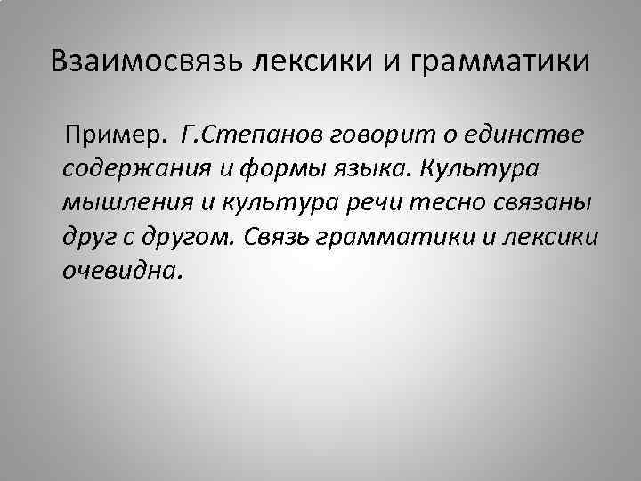 Взаимосвязь лексики и грамматики Пример. Г. Степанов говорит о единстве содержания и формы языка.