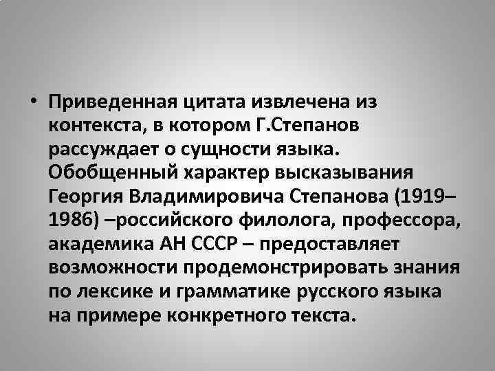 • Приведенная цитата извлечена из контекста, в котором Г. Степанов рассуждает о сущности