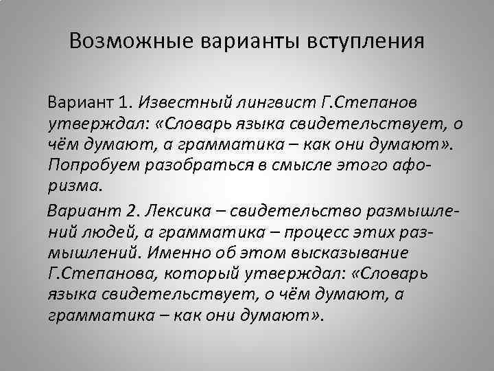 Возможные варианты вступления Вариант 1. Известный лингвист Г. Степанов утверждал: «Словарь языка свидетельствует, о
