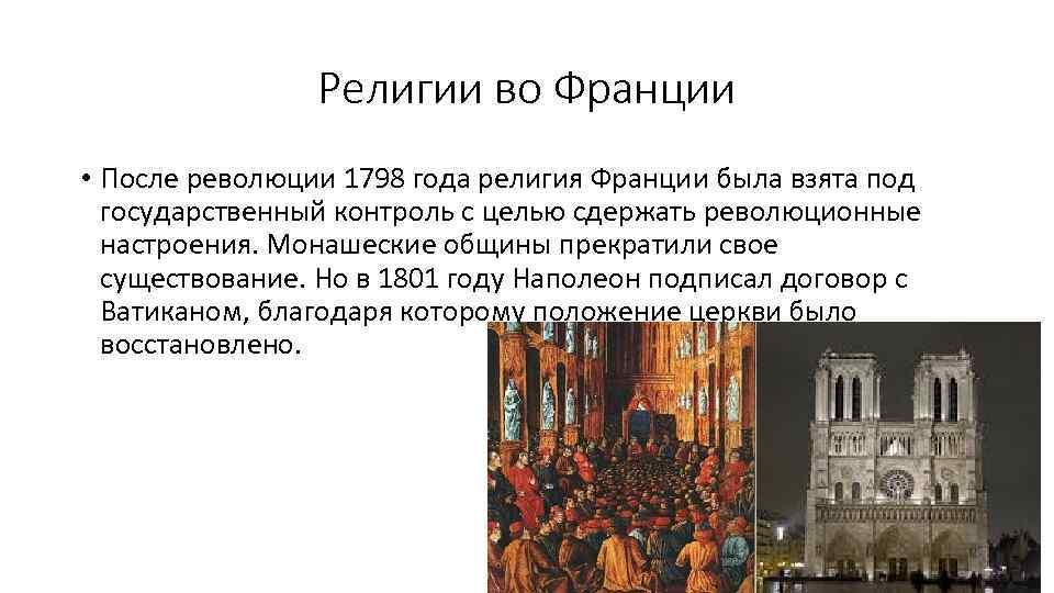 Религии во Франции • После революции 1798 года религия Франции была взята под государственный