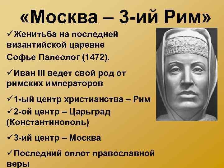 «Москва – 3 -ий Рим» üЖенитьба на последней византийской царевне Софье Палеолог (1472).