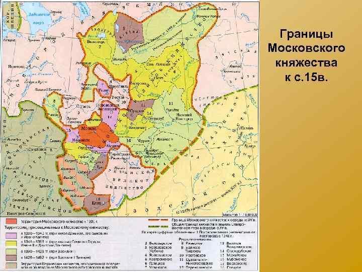 Границы Московского княжества к с. 15 в.