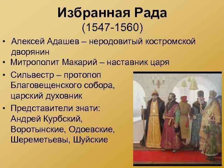 Избранная Рада (1547 -1560) • Алексей Адашев – неродовитый костромской дворянин • Митрополит Макарий
