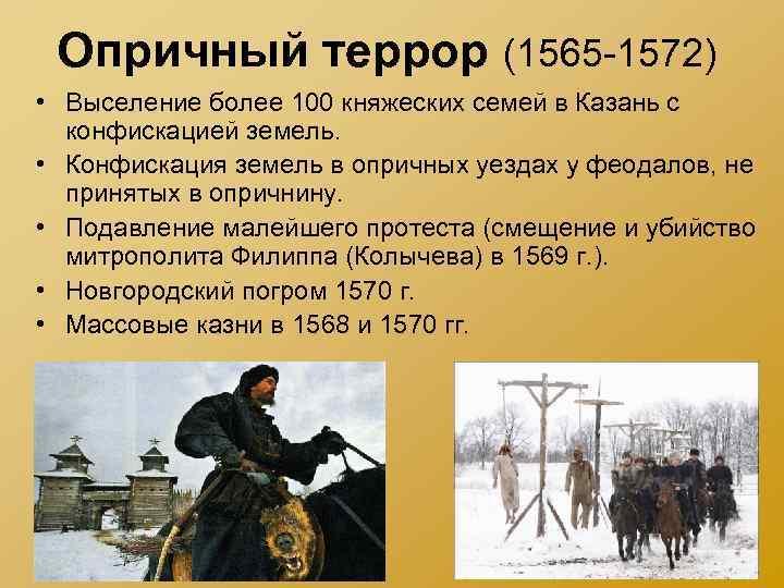 Опричный террор (1565 -1572) • Выселение более 100 княжеских семей в Казань с конфискацией