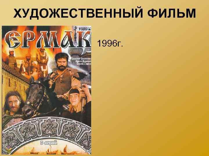 ХУДОЖЕСТВЕННЫЙ ФИЛЬМ 1996 г.