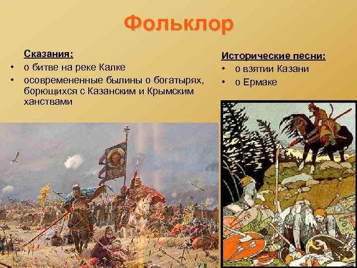 Фольклор Сказания: • о битве на реке Калке • осовремененные былины о богатырях, борющихся