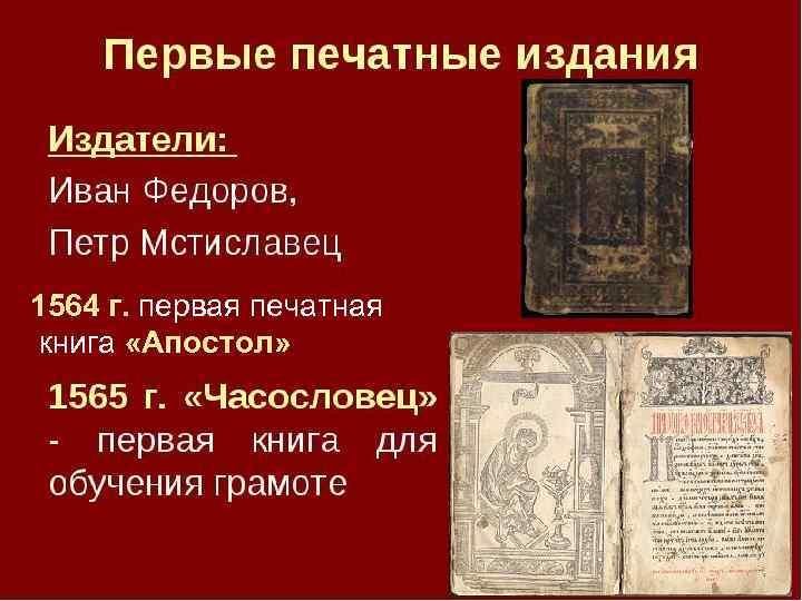 1564 г. первая печатная книга «Апостол»