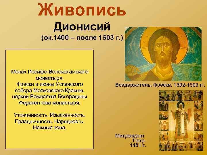 Живопись Дионисий (ок. 1400 – после 1503 г. ) Монах Иосифо-Волоколамского монастыря. Фрески и