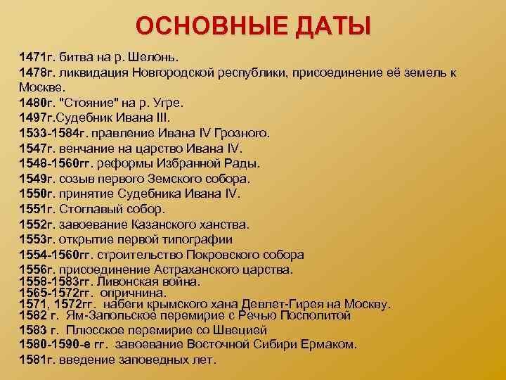 ОСНОВНЫЕ ДАТЫ 1471 г. битва на р. Шелонь. 1478 г. ликвидация Новгородской республики, присоединение