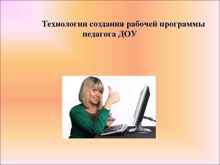 Технологии создания рабочей программы педагога ДОУ