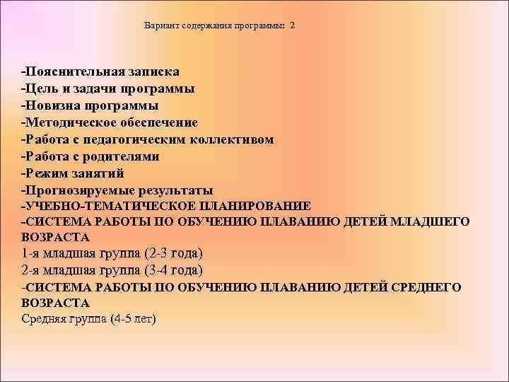 Вариант содержания программы: 2 -Пояснительная записка -Цель и задачи программы -Новизна программы -Методическое обеспечение