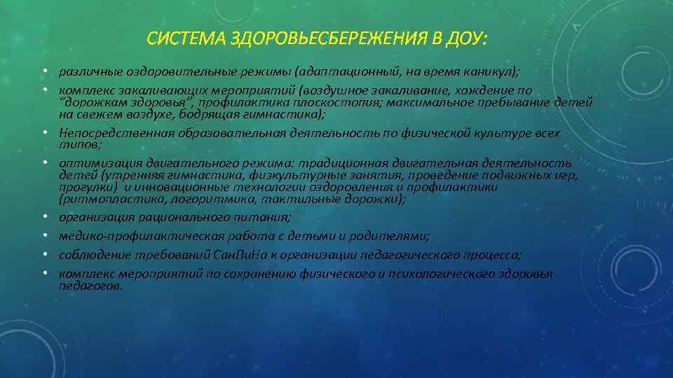 СИСТЕМА ЗДОРОВЬЕСБЕРЕЖЕНИЯ В ДОУ: • различные оздоровительные режимы (адаптационный, на время каникул); • комплекс