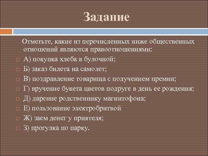 Задание Отметьте, какие из перечисленных ниже общественных отношений являются правоотношениями: А) покупка хлеба в