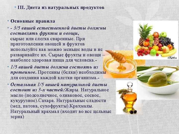 Назначение диеты 3
