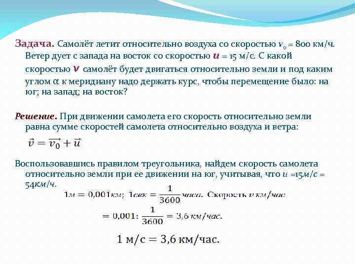 Задача. Самолёт летит относительно воздуха со скоростью v 0 = 800 км/ч. Ветер дует