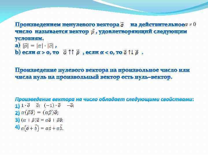 Произведение вектора на число обладает следующими свойствами: 1) 2) 3) 4)