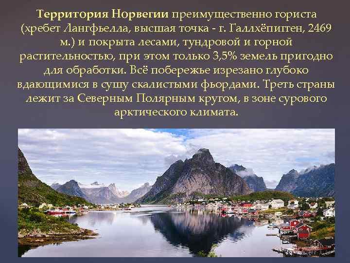 Территория Норвегии преимущественно гориста (хребет Лангфьелла, высшая точка - г. Галлхёпигген, 2469 м. )