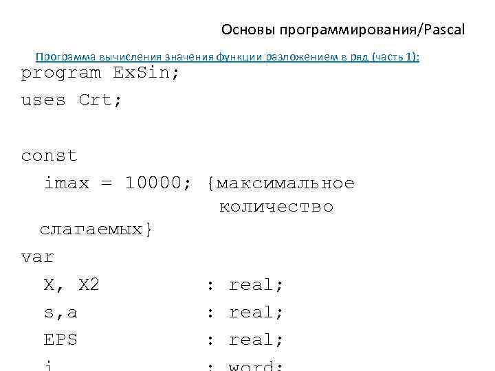 Основы программирования/Pascal Программа вычисления значения функции разложением в ряд (часть 1): program Ex. Sin;