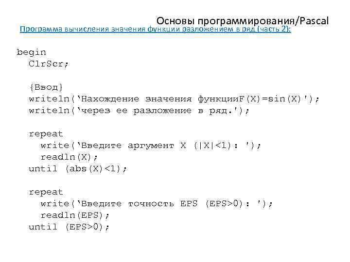 Основы программирования/Pascal Программа вычисления значения функции разложением в ряд (часть 2): begin Clr. Scr;