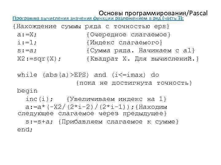 Основы программирования/Pascal Программа вычисления значения функции разложением в ряд (часть 3): {Нахождение суммы a: