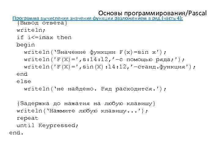 Основы программирования/Pascal Программа вычисления значения функции разложением в ряд (часть 4): {Вывод ответа} writeln;