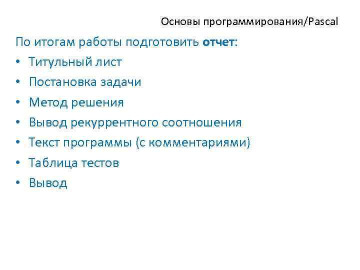 Основы программирования/Pascal По итогам работы подготовить отчет: • Титульный лист • Постановка задачи •