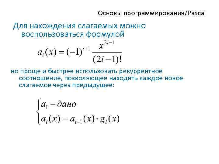 Основы программирования/Pascal Для нахождения слагаемых можно воспользоваться формулой но проще и быстрее использовать рекуррентное