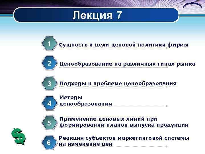 Лекция 7 1 Сущность и цели ценовой политики фирмы 2 Ценообразование на различных типах