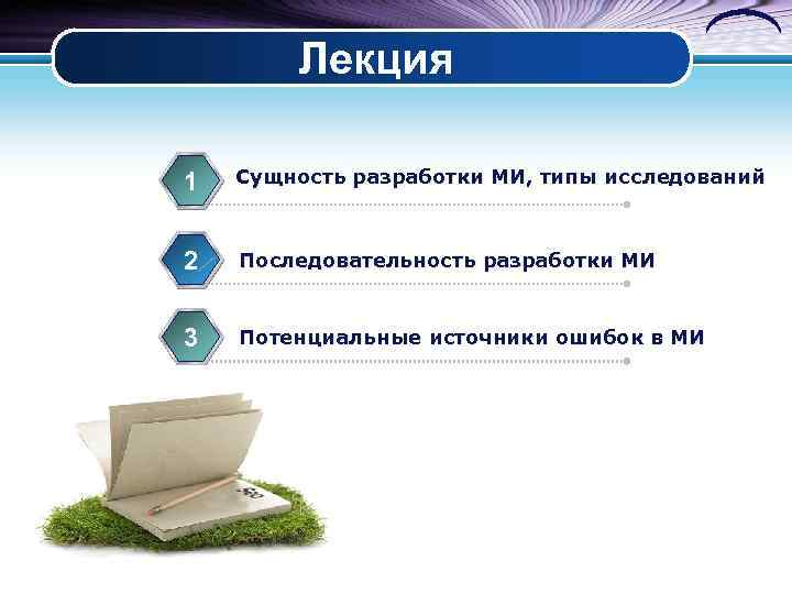 Лекция 1 Сущность разработки МИ, типы исследований 2 Последовательность разработки МИ 3 Потенциальные источники