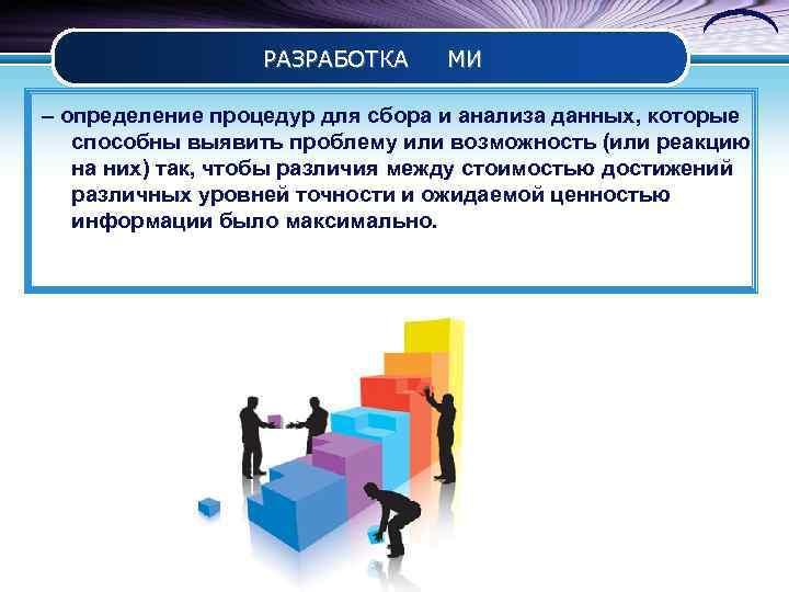 РАЗРАБОТКА МИ – определение процедур для сбора и анализа данных, которые способны выявить проблему