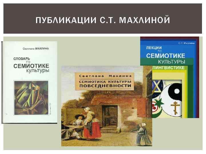 ПУБЛИКАЦИИ С. Т. МАХЛИНОЙ
